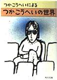 つかこうへいによるつかこうへいの世界 (角川文庫 (6219))