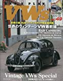 LET'S PLAY VWs(レッツプレイフォルクスワーゲン) Vol.49 (NEKO MOOK)