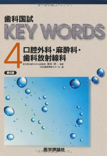 Download 4 Oral and Maxillofacial Surgery / Anesthesiology / Dental dental radiology country test KEY WORDS (2010) ISBN: 4872119908 [Japanese Import] PDF