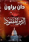 The Lost Symbol (Arabic Edition)