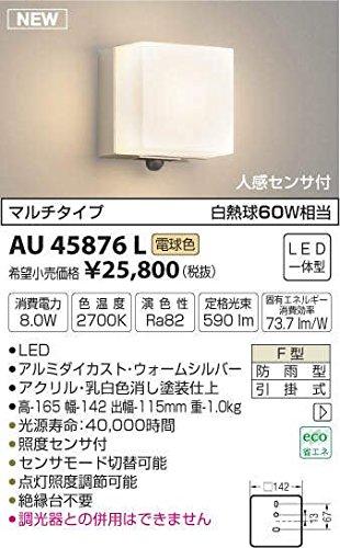 AU45876L 電球色LED人感センサ付アウトドアポーチ灯(グリーン購入法適合製品) B01GCAZ2KE