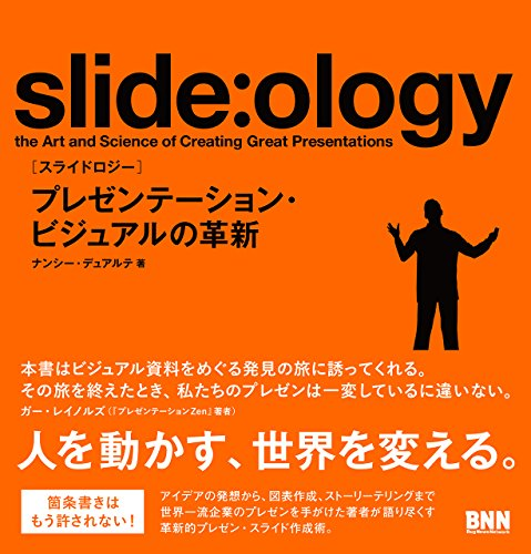 slide:ology[スライドロジ―]―プレゼンテーション、ビジュアルの革新