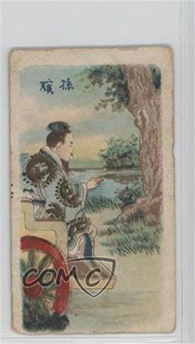 [Missing] COMC REVIEWED Poor (Trading Card) 1928 Wills Pirate Cigarettes Chinese Warriors - Tobacco [Base] #NoN ()