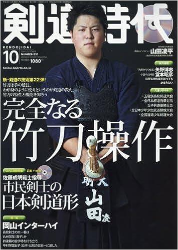 剣道時代2016年10月号