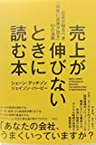 「売り上げが伸びないときに読む本」シェーン・アッチソン シェイソン・バービー