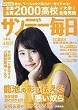 サンデー毎日 2017年 4/16 号 [雑誌]