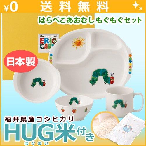 ニッコー 子供食器 はらぺこあおむし もぐもぐセット HUG米 (ランチ皿 ライスボール マグ 小鉢)   B00D10VBGI