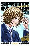 スピーディワンダー 04 (ヤングチャンピオンコミックス)