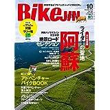 BikeJIN 2018年10月号 小さい表紙画像