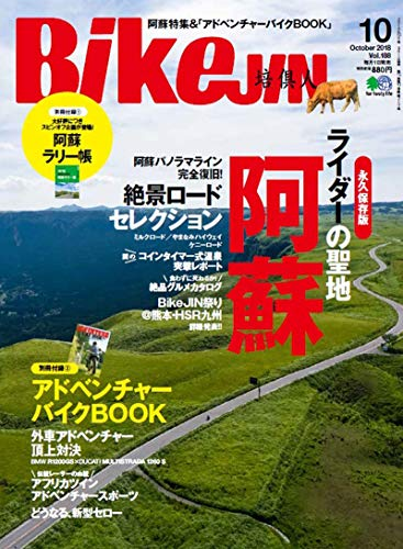 BikeJIN 2018年10月号 大きい表紙画像