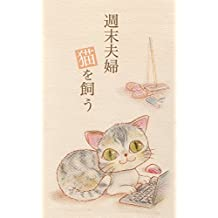 Weekend couple and cat (Japanese Edition)
