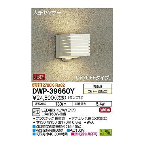 大光電機:人感センサー付アウトドアライト DWP-39660Y B01NALN6SL