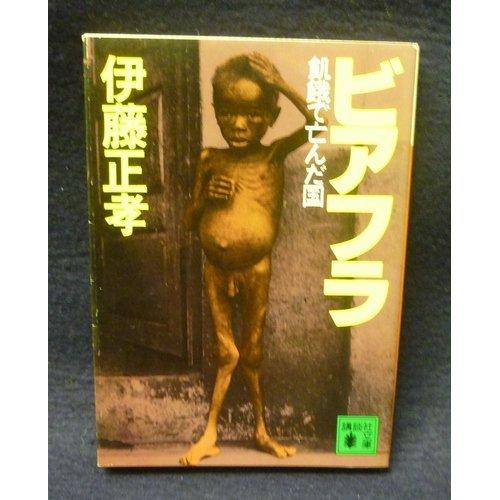ビアフラ―飢餓で亡んだ国 (講談社文庫)