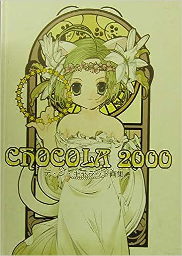 [Artbook] デ・ジ・キャラット画集 CHOCOLA 2000