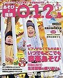あそびと環境0・1・2歳 2019年 01 月号 [雑誌]