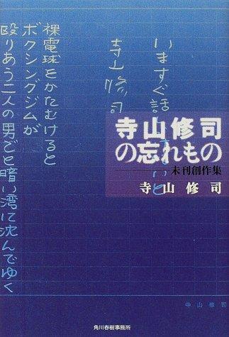寺山修司の忘れもの―未刊創作集