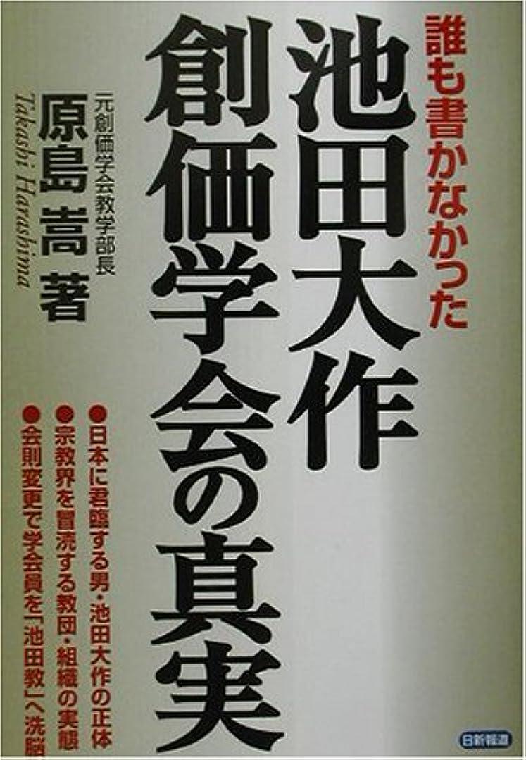 上陸不利円形大日月地神示【前巻】