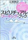 「スピリチュアル ワーキング・ブック」江原 啓之