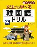 CD付き 文法から学べる韓国語ドリル