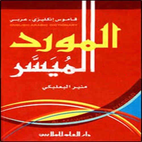 Al-Mawrid Al-Muyassar; English-Arabic Dictionary
