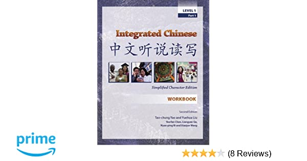 Amazon integrated chinese workbook level 1 simplified amazon integrated chinese workbook level 1 simplified character edition chinese and english edition 9780887274626 tao chung yao yuehua liu fandeluxe Images
