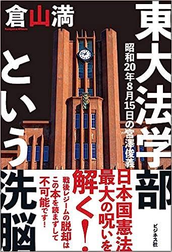 天皇ロボット説」と「皇族の人権説」の矛盾 | 倉山満公式サイト