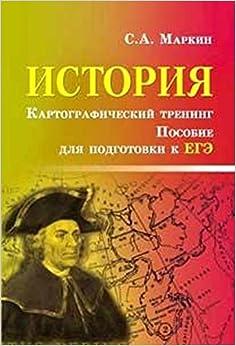 Book Istoriya. Kartograficheskiy trening. Posobie dlya podgotovki k EGE