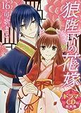 狼陛下の花嫁 16 ドラマCD付き特装版 (花とゆめコミックス)
