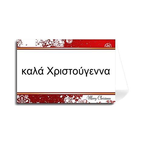Amazon com : Greek Script Merry Christmas Greeting Card