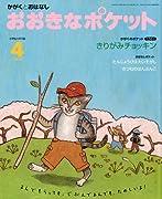 おおきなポケット 2010年 04月号 [雑誌]