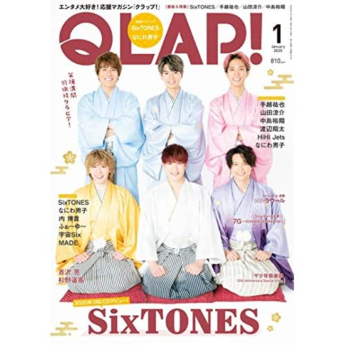 QLAP! 2020年1月号 表紙画像