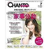 CHANTO チャント 2019年7月号 カバーモデル:篠原 涼子 ‐ しのはら りょうこ