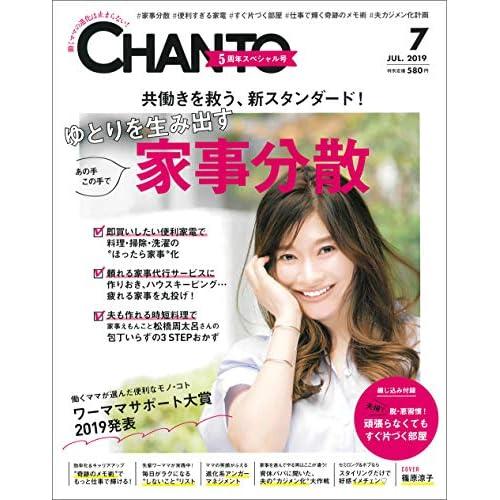 CHANTO 2019年7月号 表紙画像