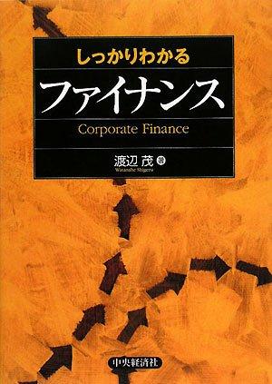Read Online Shikkari wakaru fainansu = Corporate finance PDF
