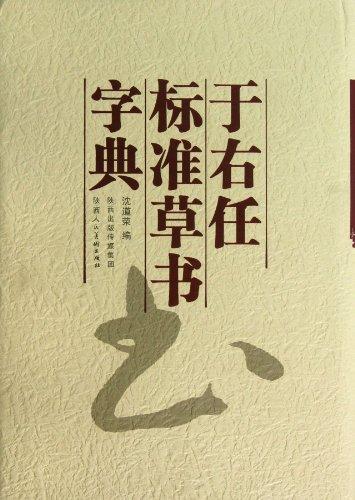 Yu Yourens Standard Grass Script (Chinese Edition)