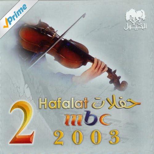 Amazon.com: Ahla Al Oyoun: Assi Al Hillani: MP3 Downloads