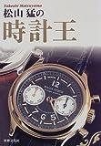 松山猛の時計王