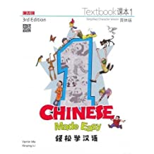 Chinese Made Easy 3rd Ed (Simplified) Textbook 1