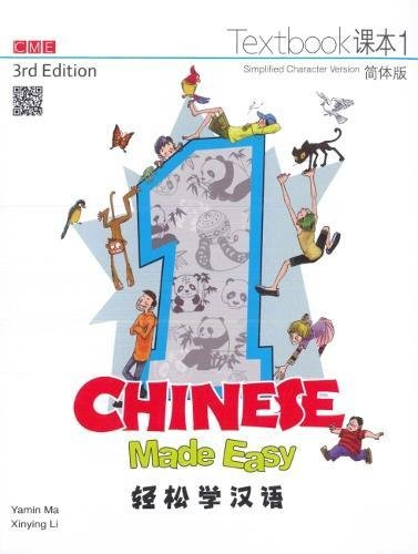 Chinese Made Easy 3rd Ed (Simplified) Textbook 1 (English and Chinese Edition)