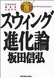 坂田信弘スウィング進化論―これからの基本はこれです。