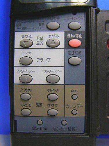 エアコンリモコン NER-VC-K 蓋無