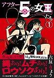 アフター5の女王たち(1) (星海社COMICS)