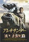 アレキサンダー [DVD]