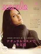 ecocolo (エココロ) 2009年 01月号 [雑誌]