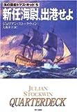 新任海尉、出港せよ―海の覇者トマス・キッド〈5〉 (ハヤカワ文庫NV)