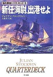 新任海尉、出港せよ_海の覇者トマス・キッド〈5〉 (ハヤカワ文庫NV)