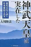 神武天皇は実在した―初代天皇が語る日本建国の真実 (OR books)