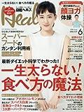 日経Health(ヘルス)2016年6月号