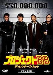 【動画】プロジェクトBB