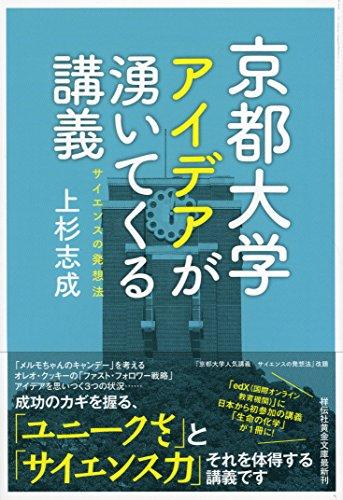 京都大学 アイデアが湧いてくる講義   サイエンスの発想法 (祥伝社黄金文庫)